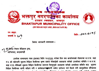 Acknowledge and Letter of Appreciation Received from Bhaktapur Municipality