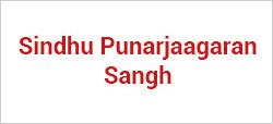 Sindhu Punarjaagaran Sangh